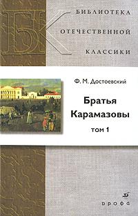 Братья Карамазовы. В 2 томах. Том 1 братья щербаковы ловля на незацепляйки