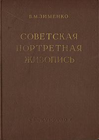 Советская портретная живопись кн книга мастеров