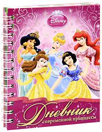 Дневник современной принцессы б д сурис фронтовой дневник дневник рассказы