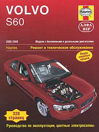 Volvo S60. 2000-2008. Ремонт и техническое обслуживание ISBN: 978-5-93392-192-9 устройство ремонт и техническое обслуживание двигателей иллюстрированное учебное пособие
