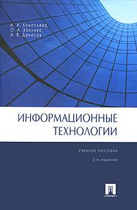 И. А. Коноплева, О. А. Хохлова, А. В. Денисов Информационные технологии а умнов денисов корни