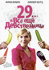 29... и все еще девственница janus filmproduktion gmbh