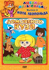Любимые мультфильмы кота Леопольда: Домовенок Кузя. Выпуск 3
