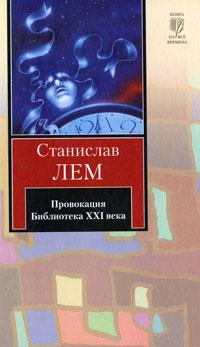 Станислав Лем Провокация. Библиотека XXI века лем станислав непобедимый