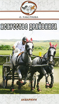 Искусство драйвинга. О. Максимова