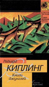 Редьярд Киплинг Книги джунглей