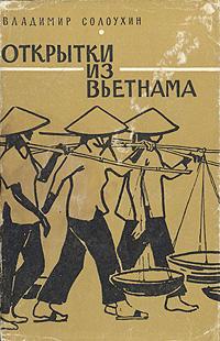 Открытки из Вьетнама