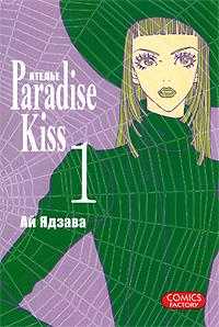 Ай Ядзаа Ателье Paradise Kiss. Том 1