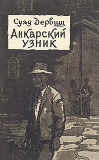 Анкарский узник