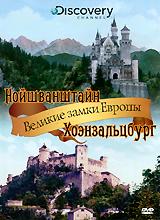 Discovery: Великие замки Европы: Нойшванштайн, Хоэнзальцбург как бу двигатель из европы