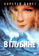 В глубине TiMe Film und TV Produktion GMBH,Bellwood Stories