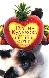 Галина Куликова Нежный фрукт галина куликова хедхантер без головы