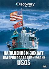 Discovery: Нападение и захват: История подводной лодки U505 discovery хуже быть не могло падение лифта в темноте нападение в доме террористическая угроза