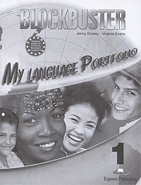 Jenny Dooley, Virginia Evans Blockbuster 1: My Language Portfolio dooley j evans v fairyland 2 my junior language portfolio языковой портфель