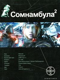 Александр Зорич Сомнамбула. Книга 2. Другая сторона Луны