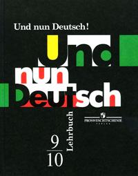 Н. Д. Гальскова, Л. Н. Яковлева Und nun Deutsch! Lehrbuch: 9-10 / Немецкий язык. Итак, немецкий! 9-10 классы