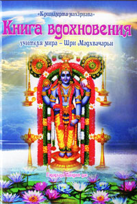 Гададхара Пандит дас Книга вдохновения учителя мира - Шри Мадхвачарьи