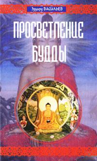 Просветление Будды книга мастеров