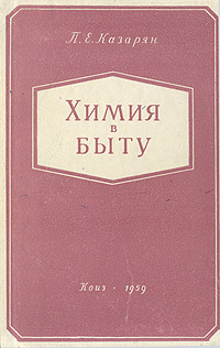 Химия в быту книги издательство аст занимательная химия