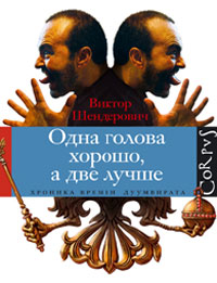 Виктор Шендерович Одна голова хорошо, а две лучше ISBN: 978-5-271-29666-6