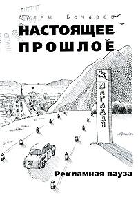 Артем Бочаров Рекламная пауза доска рекламная купить б у