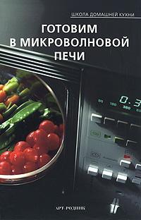Готовим в микроволновой печи синельникова а 213 рецептов вкусных блюд для аллергиков