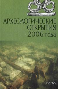 Археологические открытия 2006 года. Николай Лопатин