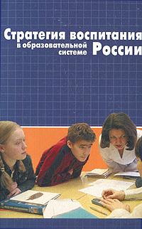 Стратегия воспитания в образовательной системе России