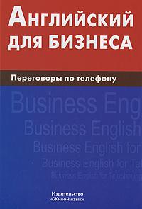 Английский для бизнеса. Переговоры по телефону