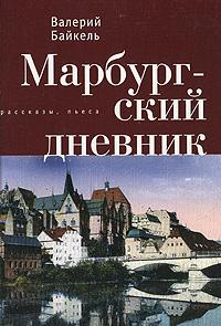 Валерий Байкель Марбургский дневник фронтовой дневник дневник рассказы