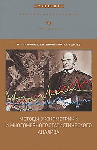 Методы эконометрики и многомерного статистического анализа