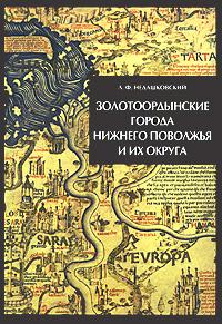 Золотоордынские города Нижнего Поволжья и их округа. Л. Ф. Недашковский