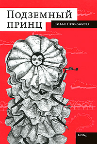 Софья Прокофьева Подземный принц софья прокофьева приключения веснушки