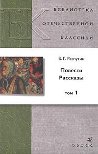 В. Г. Распутин В. Г. Распутин. Повести. Рассказы. В 2 томах. Том 1 в к ернштедт порфириевские отрывки из аттической комедии