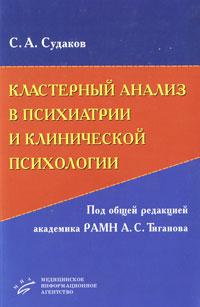 С. А. Судаков Кластерный анализ в психиатрии и клинической психологии (+ CD-ROM)