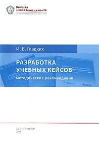 Разработка учебных кейсов. Методические рекомендации