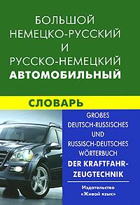 В. Богданов, С. Надеждин Большой немецко-русский и русско-немецкий автомобильный словарь