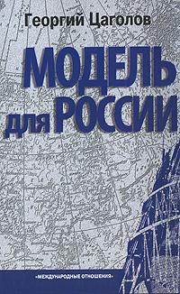 Георгий Цаголов Модель для России