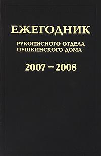 Ежегодник Рукописного отдела Пушкинского Дома на 2007-2008 археографический ежегодник 2012