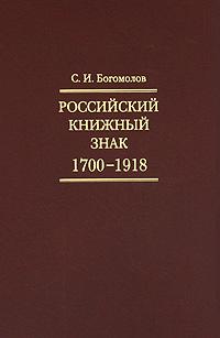 С. И. Богомолов Российский книжный знак. 1700-1918 русский книжный знак в гравюре