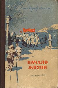 Начало жизни аполлон 1915 год январь 1