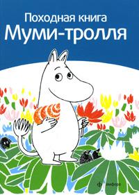 Купить Походная книга Муми-тролля,