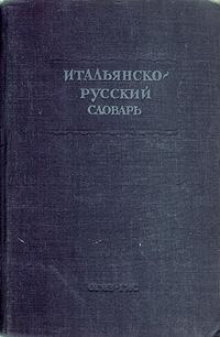 Итальянско-русский словарь словарь узбекча
