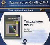 Zakazat.ru Таможенное право
