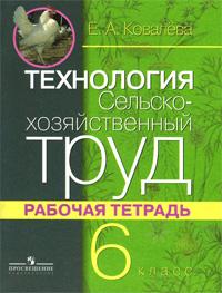 Е. А. Ковалева Технология. Сельскохозяйственный труд. 6 класс. Рабочая тетрадь технология 4 класс рабочая тетрадь