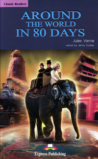 Жюль Верн Around the World in 80 Days once in a lifetime