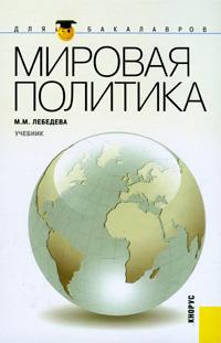 Мировая политика