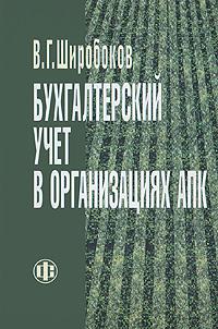 В. Г. Широбоков Бухгалтерский учет в организациях АПК методические указания учет и хранение средств измерений находящихся в эксплуатации на энерго предприятиях электроэнергетики