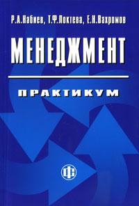 Р. А. Набиев, Т. Ф. Локтева, Е. Н. Вахромов Менеджмент. Практикум купить