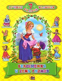 Вильгельм Гримм,Якоб Гримм,Ганс Кристиан Андерсен,Шарль Перро Белоснежка и семь гномов